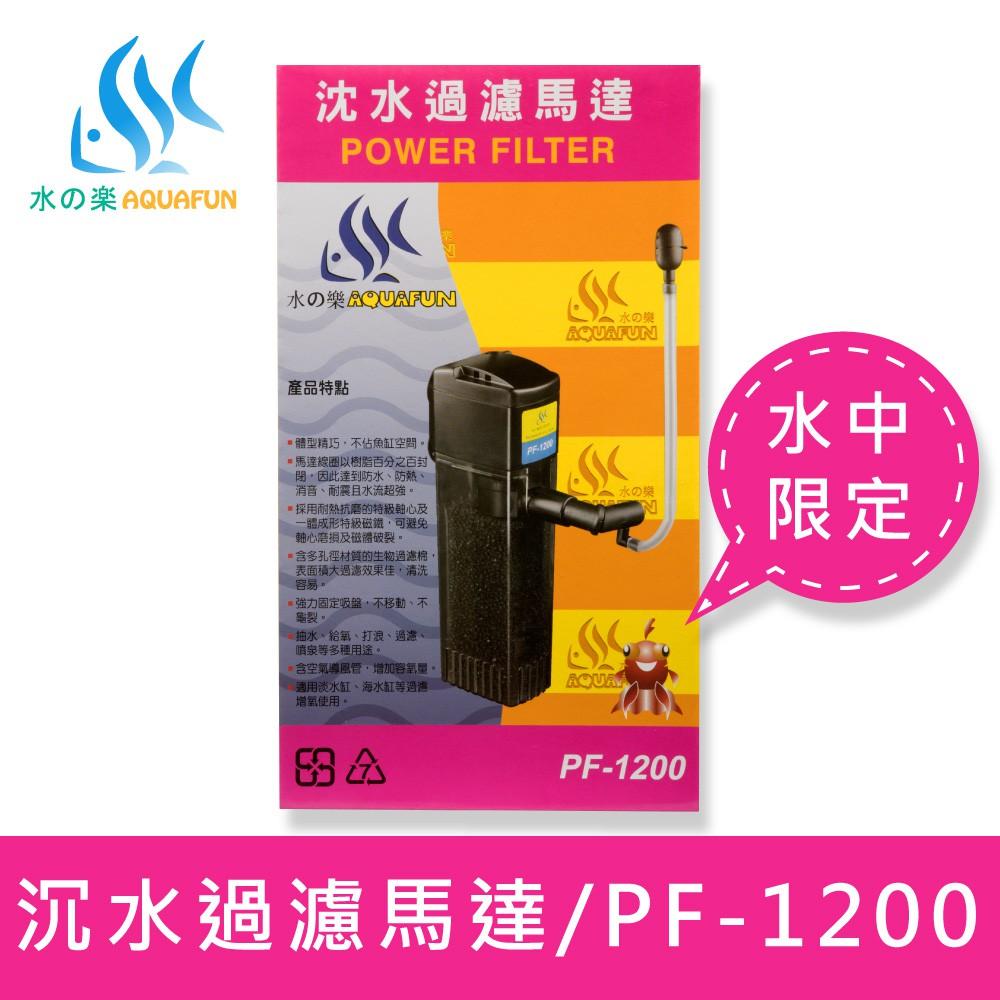 【水之樂】 PF-1200 沈水過濾馬達