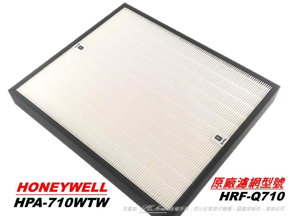 【米歐 HEPA 濾心】原廠型 適用 Honeywell 710 HRF-Q710 L710 空氣清淨機