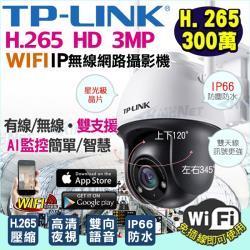 KINGNET 監視器攝影機 TP-Link 安防 IP網路攝影機 300萬鏡頭 H.265 防水防塵半球型 WIFI 手機遠端監控 位移跟拍 免主機