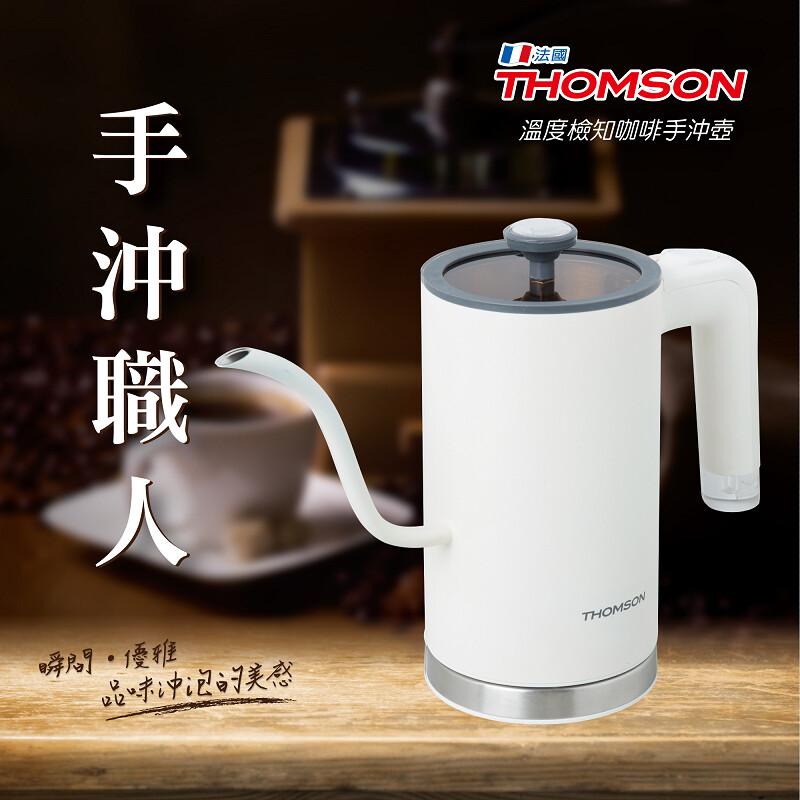 thomson 溫度檢知咖啡手沖壺 tm-sak33