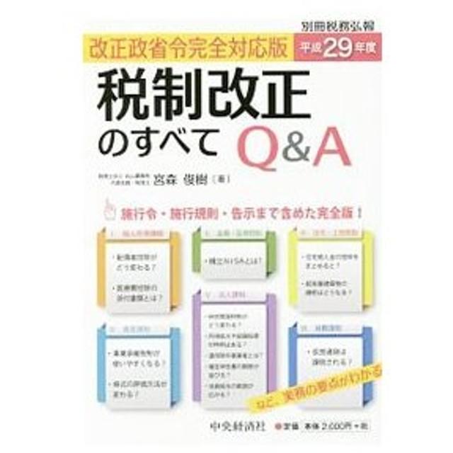 税制改正のすべてQ&A 平成29年度/宮森俊樹