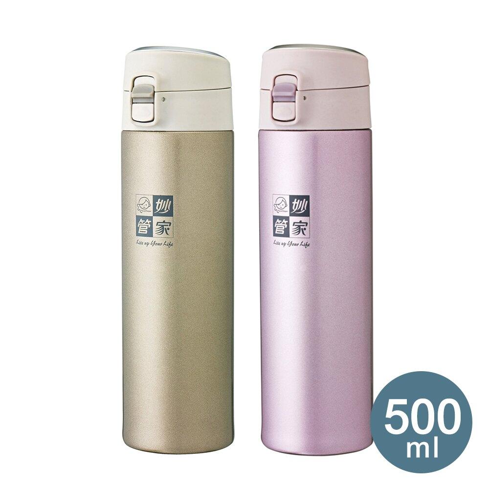 妙管家 316 不鏽鋼真空彈蓋杯 金/紫500ml