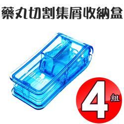 金德恩 4組藥丸切割集屑收納盒/藥盒/切藥器/隨機色