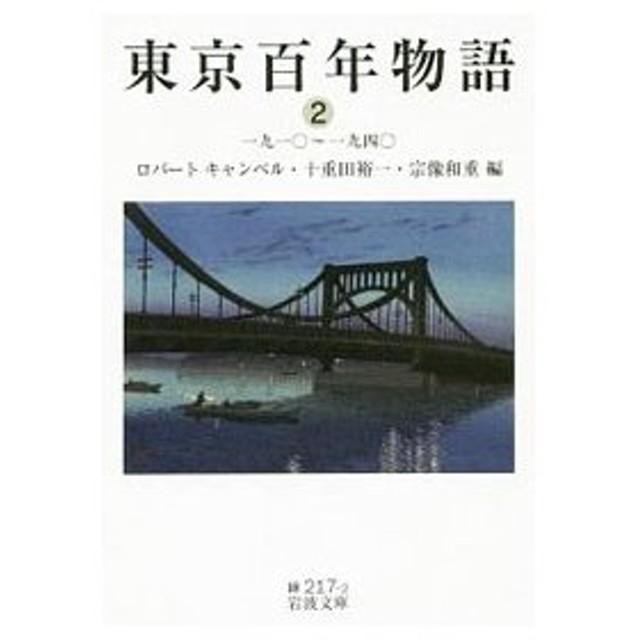 東京百年物語 2/CampbellRobert