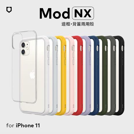 犀牛盾 iPhone 11 Mod NX 邊框背蓋兩用手機殼 淺灰色