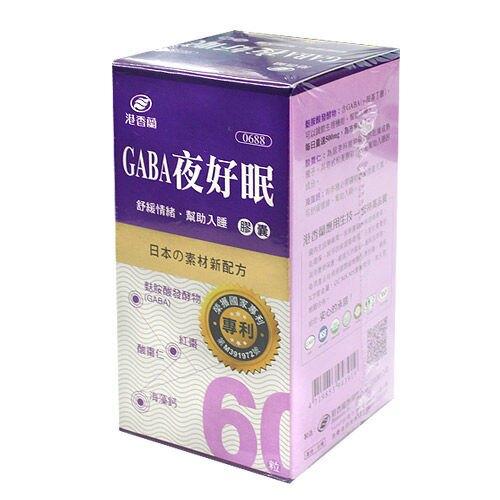 港香蘭 GABA夜好眠 60s [橘子藥美麗]