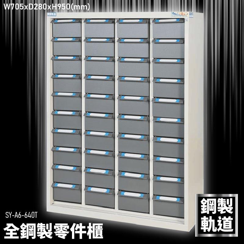 【大富】全鋼製零件櫃 SY-A6-640T 工具櫃 零件櫃 置物櫃 收納櫃 抽屜 辦公用具 台灣製造 文件櫃 專利設計