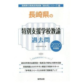 '20 長崎県の特別支援学校教諭過去問/協同教育研究会