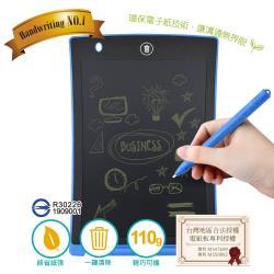 8.5吋液晶電子紙手寫板 台灣專利授權 (兒童繪畫、留言備忘、筆記本)-尊貴藍