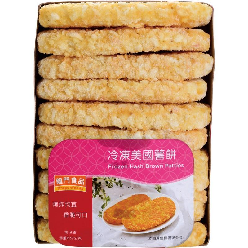 龍門美國薯餅