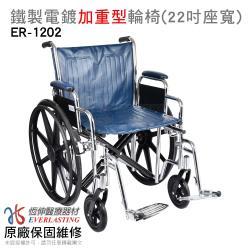 【恆伸醫療器材】ER-1202 可承重120公斤 座位加寬型 22吋 鐵輪椅 (可拆手、拆腳)