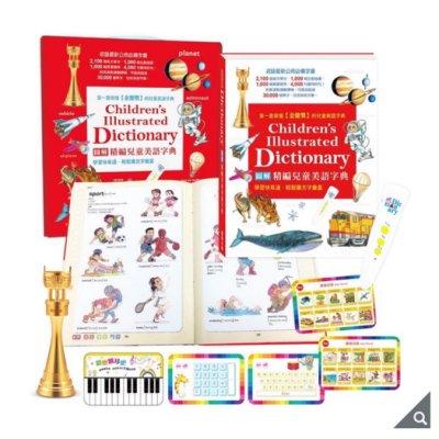 [童書]閣林 兒童美語圖解字典(數位點讀版) 隨書附贈英漢點讀翻譯機 真人發音