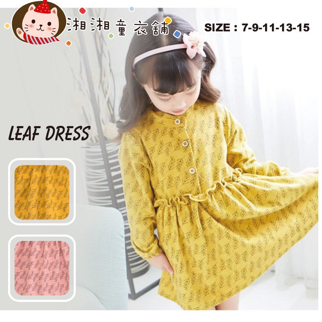 【H0548】韓版 女童長袖連衣裙 女童立領印小草木耳邊連衣裙 公主裙 裙子
