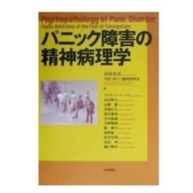 パニック障害の精神病理学/Marks Isaac M.