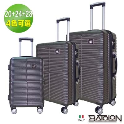 BATOLON寶龍 20+24+28吋 四季風采TSA鎖加大ABS硬殼箱/行李箱 (4色任選)