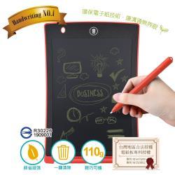 8.5吋液晶電子紙手寫板 台灣專利授權 (兒童繪畫、留言備忘、筆記本)-熱情紅