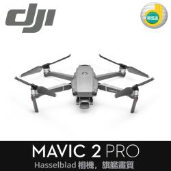 DJI Mavic 2 Pro 空拍機(聯強貨)