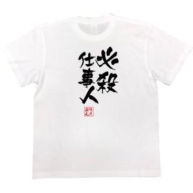 隼風Tシャツ 必殺仕事人(MサイズTシャツ白x文字黒)