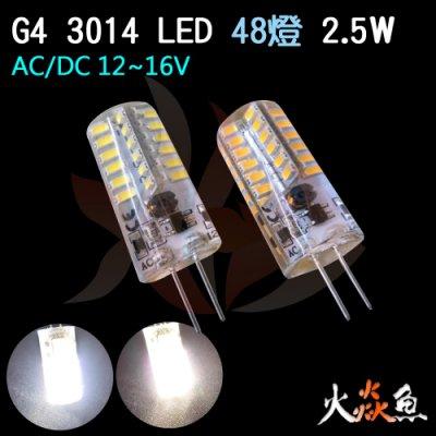 火焱魚 LED 3014 48燈 2.5W AC/DC12V~16 G4 豆泡 豆燈 白色 暖白 燈泡