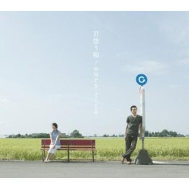 cs::君想う唄 ours ボクらの足跡 CD+DVD 初回生産限定盤 新品CD セル専用
