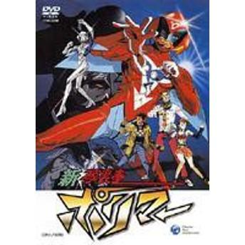 新 破裏拳ポリマー [DVD]