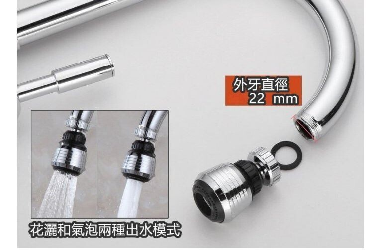 短款 增壓水龍頭 360度旋轉起泡器 兩段式節水器 節水50% 廚房 水龍頭 浴室水龍頭 起泡器