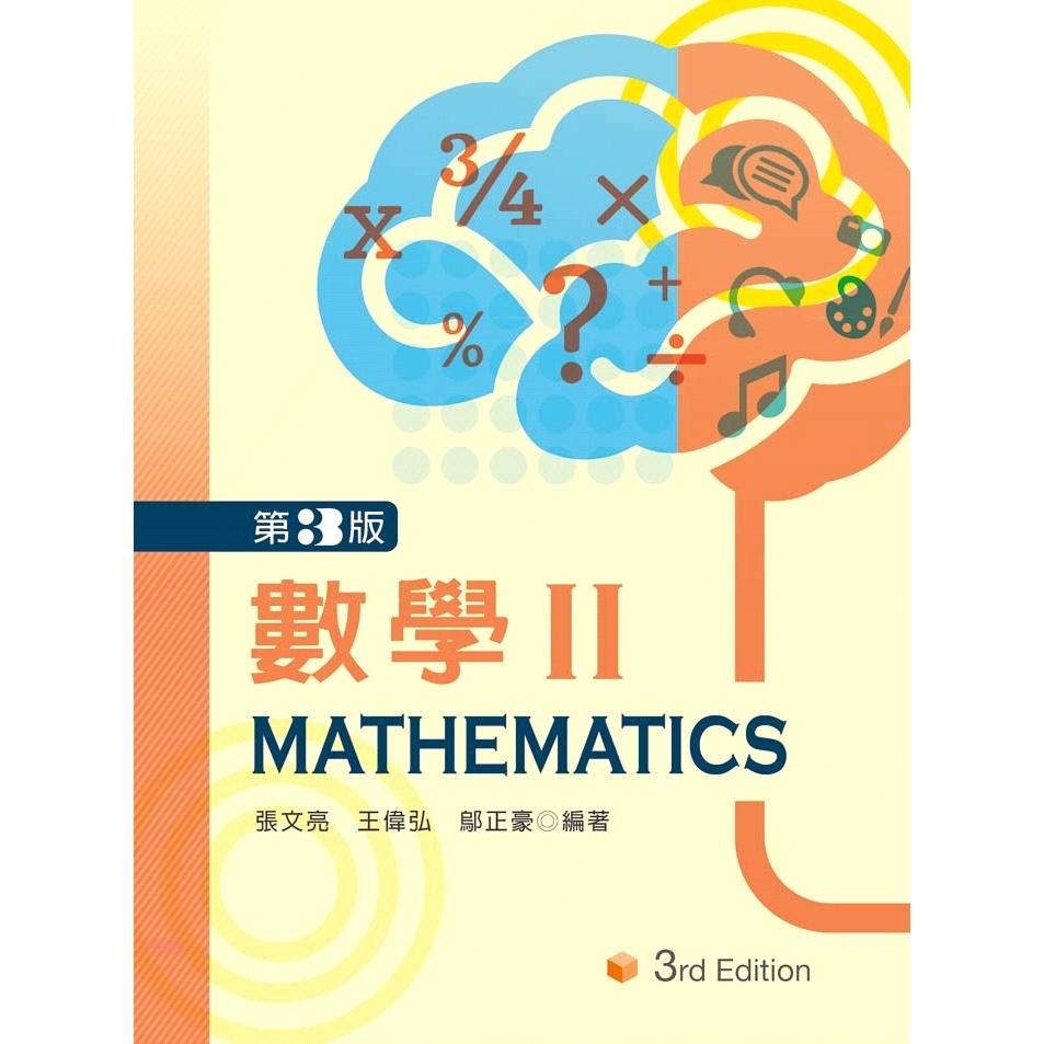 《新文京開發出版》數學 II (第三版)[93折]