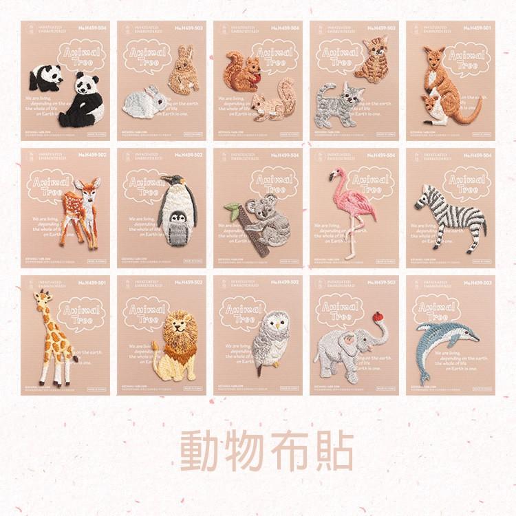 FUFUBAG-布貼-超可愛動物園系列刺繡補丁/徽章/布章-共20款