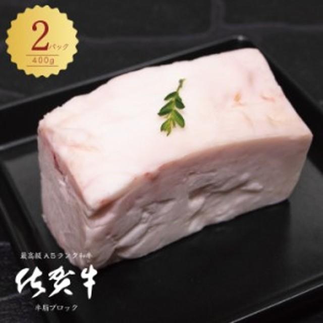 牛脂 和牛 未精製 「 A5等級 佐賀牛 牛脂 ブロック 200グラム/2パック 計400g」 牛脂ダイエット 高脂質ダイエット 高脂質食ダイエット