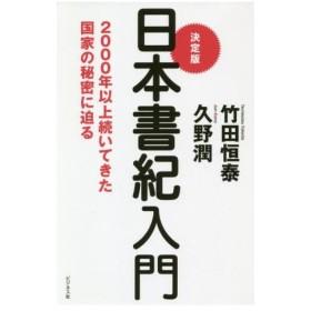 決定版日本書紀入門 2000年以上続いてきた国家の秘密に迫る/竹田恒泰/著 久野潤/著