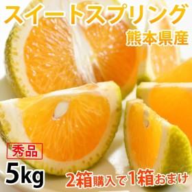 スイートスプリング みかん 送料無料 秀品 5kg S~2L 熊本県産 2箱購入で1箱おまけ 爽やかな甘さと香り 蜜柑 温州みかん 八朔