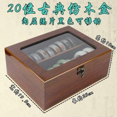 20位手鐲盒翡翠金銀手鐲玉鐲收納展示盒木質首飾盒高檔珠寶箱[全館免運]