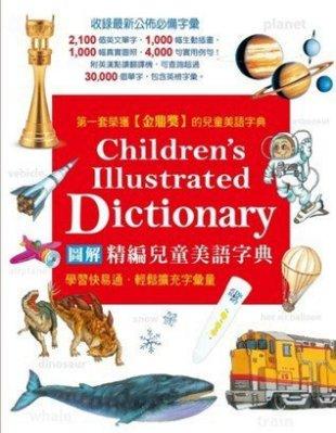 {kobe.com童書網}閣林--兒童美語圖解字典(數位點讀)含點讀筆