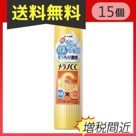 メラノCC 酵素ムース泡洗顔 150g 15個セット
