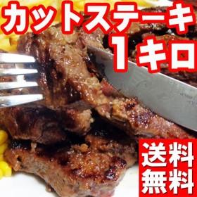 ☆新規出店セール☆他モールでもランキング上位を獲得しました!!送料無料 牛肉 ロース カットステーキ 1kg(500g×2パック)焼き肉セット 焼肉用