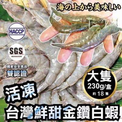 買4送4【海陸管家】台灣雙認證活凍白蝦共8盒(每盒約600g)