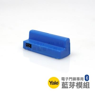 Yale耶魯 電子門鎖專用藍芽模組