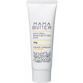 ママバター ハンドクリーム オレンジ 40g