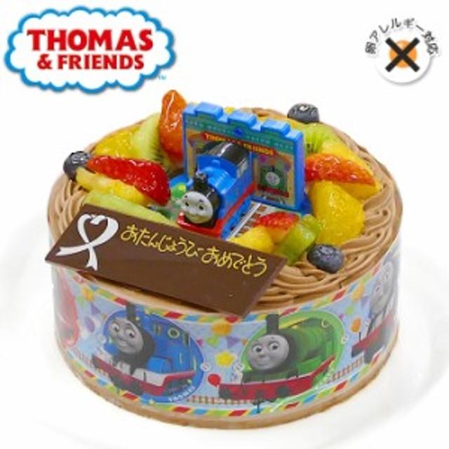 アレルギー対応 卵不使用 キャラデコお祝いケーキ きかんしゃトーマス 5号 15cm チョコクリームショートケーキ