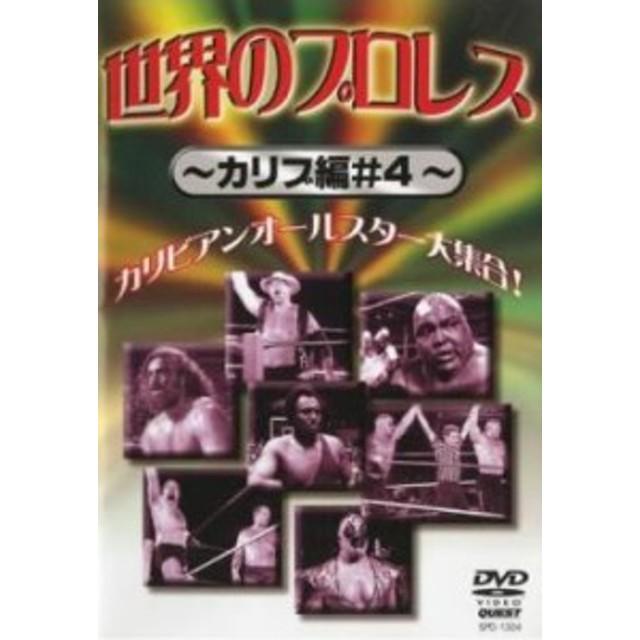 世界のプロレス カリブ篇 4 カリビアンオールスター大集合! 中古DVD レンタル落ち