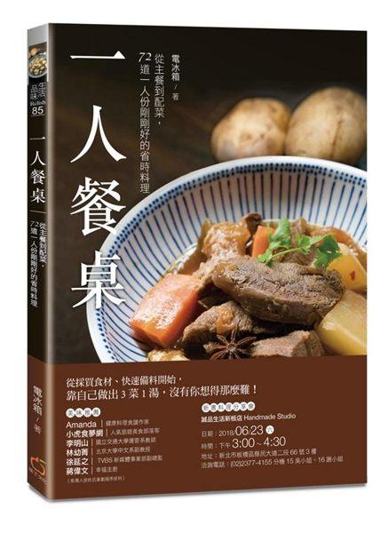 一個人也該好好吃飯, 別再用一人份很難煮當藉口, 一人料理一點也不難, 本書教你...
