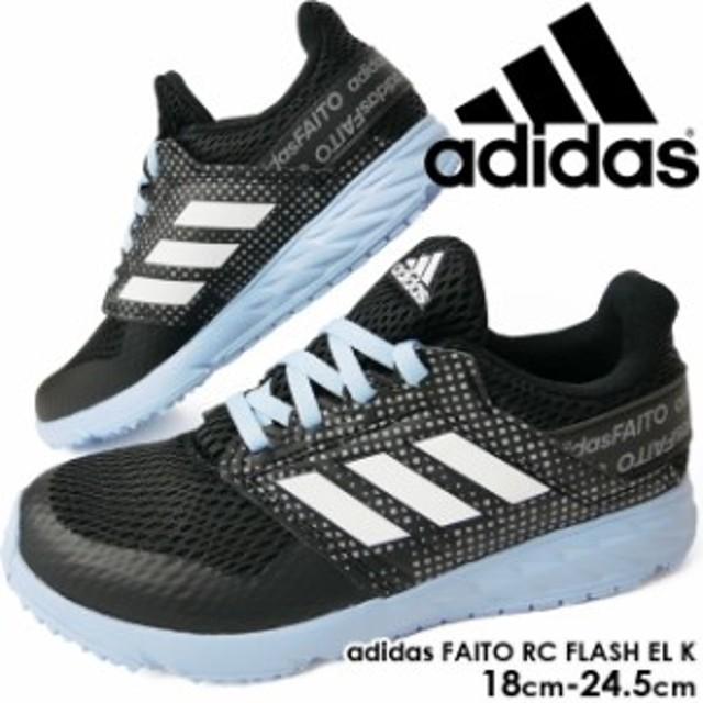 キッズ ジュニア 男の子 女の子 スニーカー ランニングシューズ ローカット 運動靴 アディダス adidas EE7312 RC K 子供靴 ファイト フラ