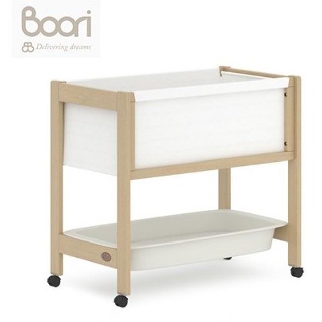 BOORI ブーリ ティディバシネット ベビー用ベッド ベッド バシネット 赤ちゃんベッド 赤ちゃん 代引不可