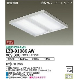 LZB-91086AW LEDベースライト 大光電機_直送品1_(DAIKO) 照明器具