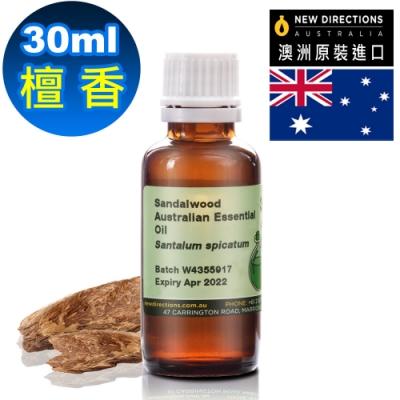 NEW DIRECTIONS 澳洲原裝進口單方純精油30ml(檀香)