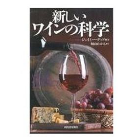 中古単行本(実用) ≪科学・自然≫ 新しいワインの科学 / J.グッド
