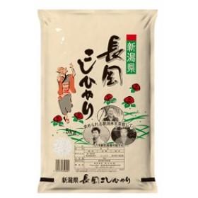 令和元年産新潟県長岡産コシヒカリ 5kg