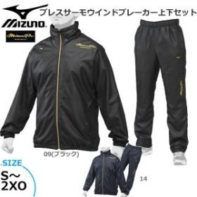 野球 ウェア ウインドブレーカーシャツ ジャケット&パンツ 上下セット ミズノ MIZUNO ミズノプロ ロイヤルプロダクト ブレスサーモ