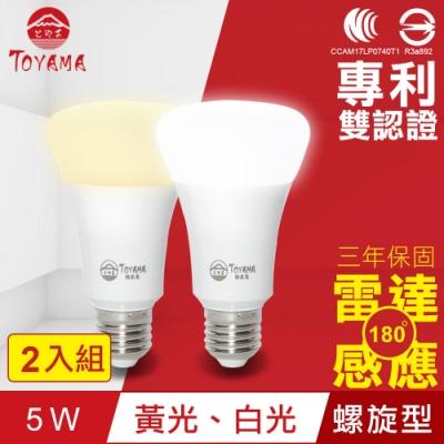 TOYAMA特亞馬 LED雷達感應燈5W E27螺旋型(白光、黃光任選)x2件