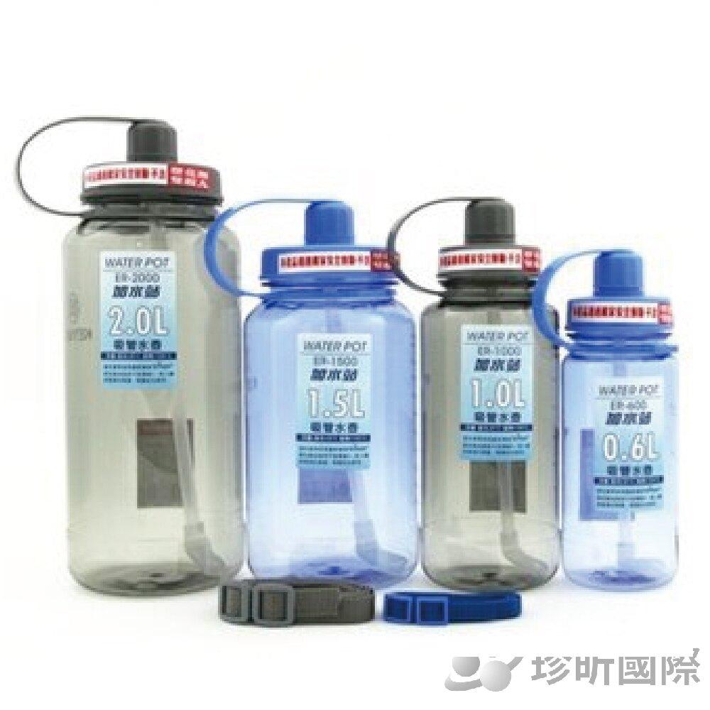 【珍昕】 台灣製 KEYWAY加水站吸管水壺系列~4種尺寸(0.6L/1L/1.5L/2L)